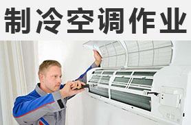 制冷空调作业