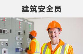 建筑安全员