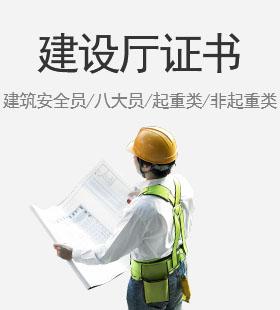 建筑行业资格(建设厅)